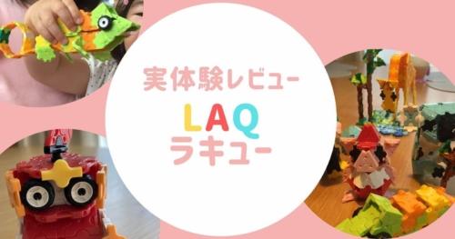 LaQ実体験レビュー
