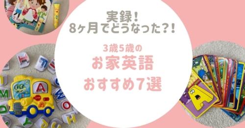 お家英語おすすめ7選